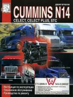 Двигатели Cummins (Камминз) N14 (Celect / Celect Plus / STC ). Руководство по ремонту, техническе обслуживание, инструкция по эксплуатации