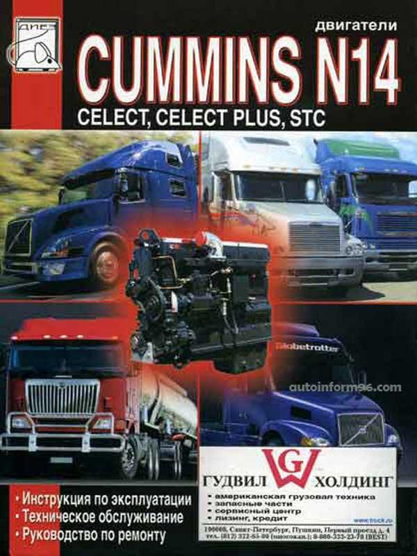 Руководство по ремонту двигателя Cummins N14 (Celect Plus