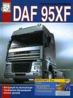 DAF 95XF (Даф 95 ХФ). Инструкция по эксплуатации, техническое обслуживание, каталог деталей. Модели, оборудованные дизельными двигателями.