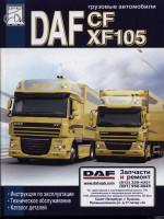 DAF CF / XF 105 (ДАФ ЦФ / ХФ105). Руководство по техническому обслуживанию, инструкция по эксплуатации, каталог запасных частей.
