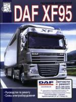 DAF XF95 (Даф ХФ 95). Руководство по ремонту. Модели, оборудованные дизельными двигателями.