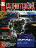 Двигатели Detroit Diesel Daimler Chrysler (Детройт Дизель Даймлер Крайслер) Series 60. Руководство по ремонту, техническе обслуживание, каталог деталей