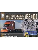 Двигатели Detroit Diesel Daimler Chrysler (Детройт Дизель Даймлер Крайслер) MBE 4000. Руководство по ремонту, техническе обслуживание