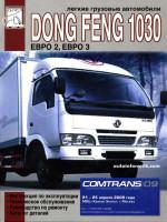 Dong Feng 1030 (Донг Фенг 1030). Руководство по ремонту, техническое обслуживание, каталог деталей. Модели, оборудованные дизельными двигателями