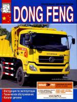 Dong Feng С300 (Донг Фенг Ц300). Инструкция по эксплуатации, техническое обслуживание, каталог деталей. Модели, оборудованные дизельными двигателями