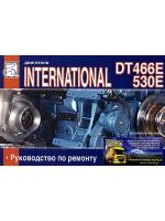 Двигатели International (Интернационал) DT 466E / 530E. Руководство по ремонту
