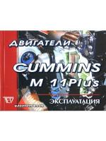 Двигатели Cummins M11 (Камминз М11). Руководство по ремонту, инструкция по эксплуатации.
