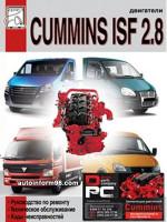 Двигатели Cummins ISF 2.8 (Камминз ИСФ 2.8). Руководство по ремонту, техническое обслуживание, коды неисправностей