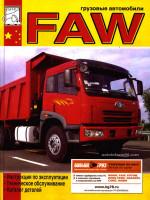 FAW 1051 (ФАВ 1051). Инструкция по эксплуатации, техническое обслуживание, каталог деталей.