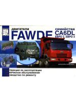 Двигатели FAW (ФАВ) семейства CA6DL. Устройство, руководство по ремонту, техническое обслуживание, инструкция по эксплуатации