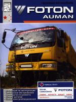 FOTON Auman (Фотон Ауман). Руководство по ремонту, инструкция по эксплуатации, техническое обслуживание, каталог деталей. Модели, оборудованные дизельными двигателями
