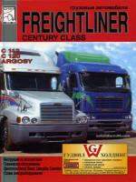 Freightliner Argosy / C112 / C120 Conventional (Фрейтлайнер Агроси / Ц112 / Ц120). Инструкция по эксплуатации, техническое обслуживание. Модели, оборудованные дизельными двигателями