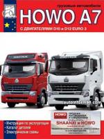 Howo A7 (Хово А7). Инструкция по эксплуатации, техническое обслуживание, каталог деталей, электросхемы. Модели, оборудованные дизельными двигателями