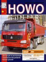 Howo (Хово). Инструкция по эксплуатации, техническое обслуживание, каталог деталей. Модели, оборудованные бензиновыми двигателями
