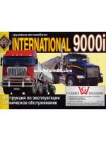 International 9000i (Интернационал 9000и). Инструкция по эксплуатации, техническое обслуживание. Модели, оборудованные дизельными двигателями