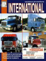 International 2000 (Интернационал 2000). Руководство по ремонту, инструкция по эксплуатации, техническое обслуживание. Модели, оборудованные дизельными двигателями