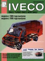 Iveco TurboDaily (Ивеко ТурбоДейли). Руководство по ремонту. Модели c 1989 года выпуска, оборудованные дизельными двигателями.