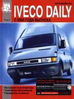 Iveco Daily (Ивеко Дейли). Руководство по ремонту, инструкция по эксплуатации. Модели с 2000 года выпуска, оборудованные бензиновыми и дизельными двигателями (Том 1)