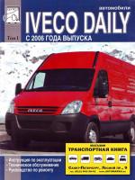 Iveco Daily (Ивеко Дейли). Руководство по ремонту, инструкция по эксплуатации. Модели с 2006 года выпуска, оборудованные бензиновыми и дизельными двигателями (Том 1)