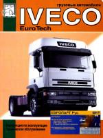 Iveco EuroTech Cursor (Ивеко ЕвтоТех Курсор). Инструкция по эксплуатации, техническое обслуживание, каталог деталей. Модели, оборудованные дизельными двигателями