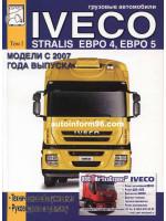 Iveco Stralis (Ивеко Стралис). Руководство по ремонту, техническое обслуживание. Модели с 2007 года выпуска, оборудованные дизельными двигателями