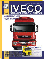 Iveco Stralis (Ивеко Стралис) Том 2. Руководство по ремонту, техническое обслуживание. Модели с 2007 года выпуска, оборудованные дизельными двигателями