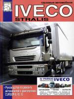 Iveco Stralis (Ивеко Стралис). Руководство по ремонту. Модели, оборудованные дизельными двигателями