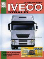 Iveco Stralis (Ивеко Стралис). Инструкция по эксплуатации, техническое обслуживание, каталог деталей. Модели, оборудованные дизельными двигателями