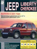 Jeep Cherokee / Liberty (Джип Чероки / Либерти). Руководство по ремонту, инструкция по эксплуатации. Модели с 2001 года выпуска, оборудованные бензиновыми и дизельными двигателями