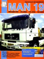 MAN 19 (МАН 19). Руководство по ремонту. Модели, оборудованные дизельными двигателями