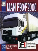 MAN F90 / F2000 (МАН Ф90 / Ф2000). Каталог деталей. Модели с 1994 года выпуска, оборудованные дизельными двигателями (том 2)