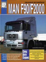 MAN F90 / F2000 (МАН Ф90 / Ф2000). Руководство по ремонту, инструкция по эксплуатации, т/о. Модели, оборудованные дизельными двигателями