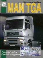 MAN TGA (МАН ТГА). Руководство по ремонту. Модели, оборудованные дизельными двигателями