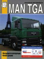 MAN TGA (МАН ТГА). Инструкция по эксплуатации, каталог деталей. Модели, оборудованные дизельными двигателями