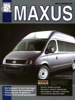 Maxus (Максус). Руководство по ремонту, инструкция по эксплуатации. Модели, оборудованные дизельными двигателями