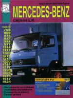 Mercedes-Benz 709-1524 (Мерседес 709-1524). Руководство по ремонту, инструкция по эксплуатации, каталог деталей. Модели, оборудованные дизельными двигателями