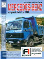 Mercedes MK / SK 1635-3553 (Мерседес МК / СК 1635-3553). Руководство по ремонту, инструкция по эксплуатации. Модели, оборудованные дизельными двигателями