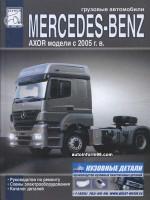 Mercedes Axor (Мерседес Аксор). Руководство по ремонту, инструкция по эксплуатации + каталог деталей. Модели с 2005 года выпуска.