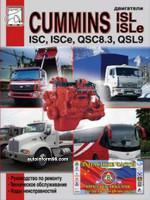 Двигатели Cummins ISC / ISCe / QSC8.3 / ISL / ISLe / QSL9 (Камминз ИСЦ / ИСЦе / КСС8.3 / ИСЛ / ИСЛе / КСЛ9). Руководство по ремонту, техническое обслуживание, инструкция по эксплуатации
