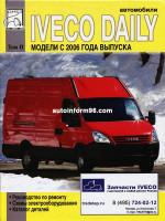 Iveco Daily (Ивеко Дейли). Руководство по ремонту, инструкция по эксплуатации. Модели с 2006 года выпуска, оборудованные бензиновыми и дизельными двигателями (Том 2)