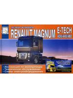 Renault Magnum E-Tech (Рено Магнум Е-Тэчь). Инструкция по эксплуатации, техническое обслуживание. Модели, оборудованные дизельными двигателями