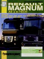 Renault Magnum AE / Magnum E-Tech (Рено Магнум АЕ / Магнум Е-Тэчь). Руководство по ремонту. Модели, оборудованные дизельными двигателями