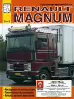 Renault Magnum (Рено Магнум). Инструкция по эксплуатации, техническое обслуживание, каталог деталей. Модели, оборудованные дизельными двигателями (Том 1)