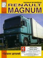 Renault Magnum (Рено Магнум). Каталог деталей. Модели, оборудованные дизельными двигателями (Том 2)