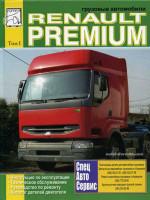 Renault Premium (Рено Премиум). Руководство по ремонту, инструкция по эксплуатации, каталог деталей. Модели, оборудованные дизельными двигателями (Том 1)