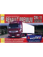 Renault Premium DХi 11 (Рено Премиум ДХи 11). Инструкция по эксплуатации, техническое обслуживание. Модели, оборудованные дизельными двигателями