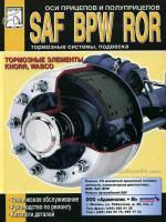Оси прицепов и полуприцепов SAF / BPW / ROR, тормозные системы, подвеска. Руководство по ремонту, каталог деталей.