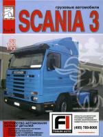 Scania 93 / 113 / 143 (Скания 93 / 113 / 143). Устройство автомобилей, каталог деталей. Модели, оборудованные дизельными двигателями (Том 4)