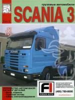 Scania 93 / 113 / 143 (Скания 93 / 113 / 143). Устройство автомобилей, каталог деталей. Модели, оборудованные дизельными двигателями (Том 5)