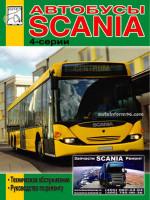 Scania Buses 4 series (Скания Автобусы 4 серии). Руководство по ремонту